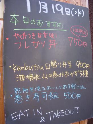 Kanbutsu Cafe(メニュー看板3)