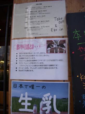 Kanbutsu Cafe(メニュー看板4)