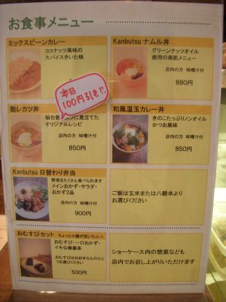 Kanbutsu Cafe(メニュー2)