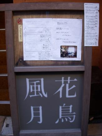 花鳥風月(メニュー看板)
