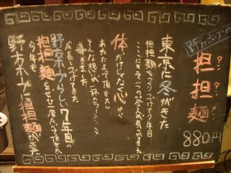 野方ホープ(メニュー看板)