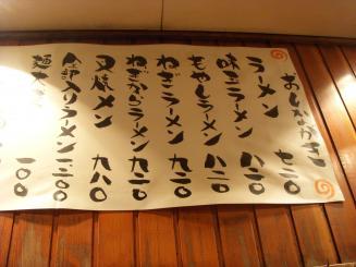 野方ホープ(メニュー1)