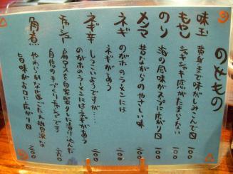 野方ホープ(メニュー3)