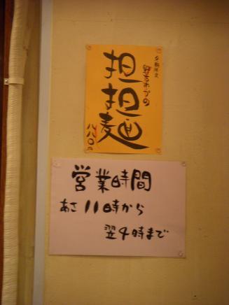 野方ホープ(店内)