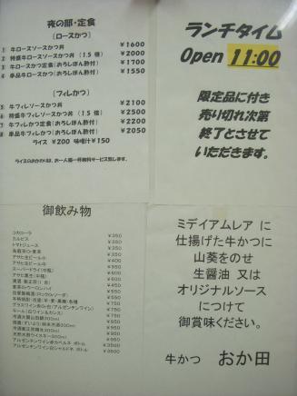 牛かつ おか田(メニュー2)