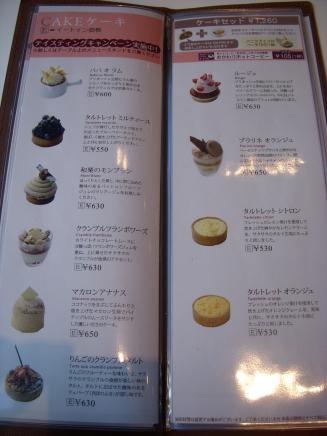 銀座 菓楽(メニュー1)