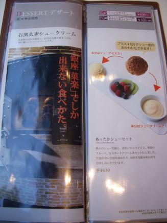 銀座 菓楽(メニュー2)