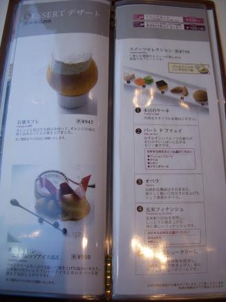 銀座 菓楽(メニュー3)