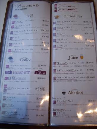 銀座 菓楽(メニュー5)