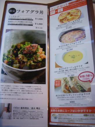 銀座 菓楽(メニュー7)