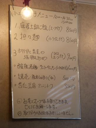 五指山(メニュー1)