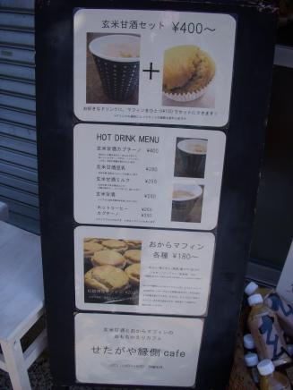 せたがや縁側cafe(メニュー看板)
