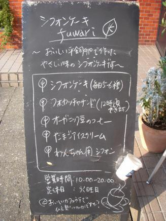 ciffon cakes fuwari(メニュー看板)