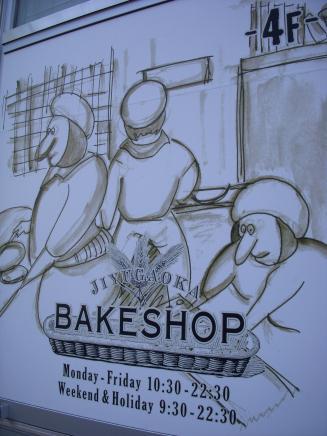 BAKE SHOP(外観)