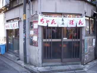 ちゃんぽん 長崎(外観)