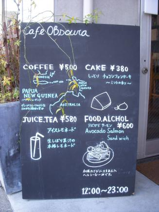 Cafe Obscure(看板2)