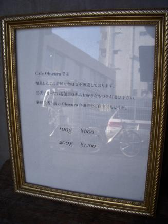 Cafe Obscure(看板3)