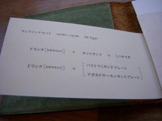 Cafe Obscure(メニュー1)