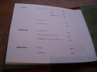 Cafe Obscure(メニュー4)