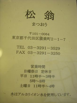 松翁(メニュー1)