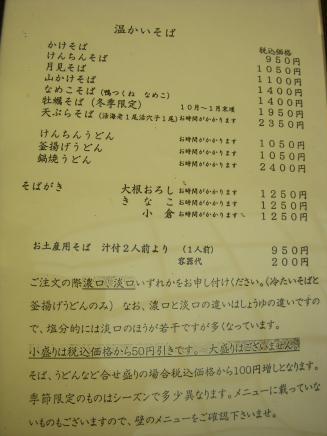 松翁(メニュー3)