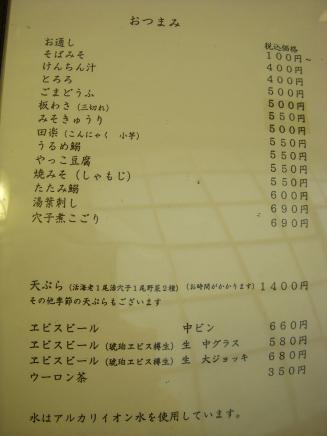 松翁(メニュー4)
