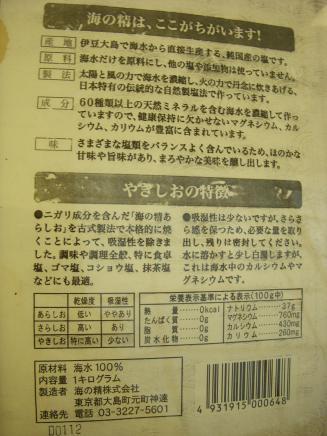 松翁(メニュー6)