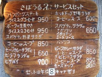 さぼうる2(メニュー看板)