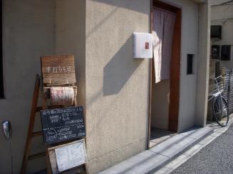 七つ海堂(外観1)