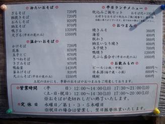 七つ海堂(メニュー看板2)