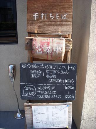 七つ海堂(メニュー看板1)