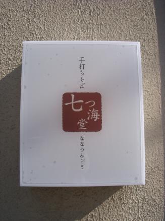 七つ海堂(外観2)