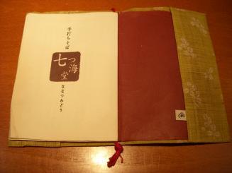 七つ海堂(メニュー1)