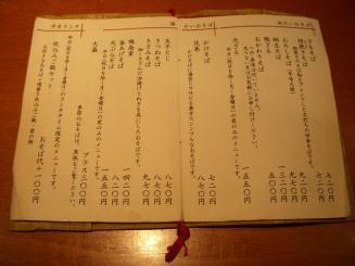 七つ海堂(メニュー2)