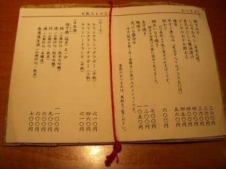 七つ海堂(メニュー3)