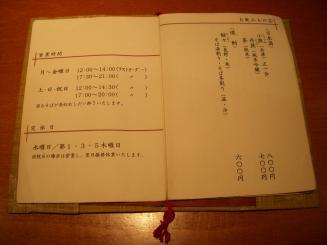 七つ海堂(メニュー4)