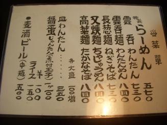 らーめん茂木(メニュー1)