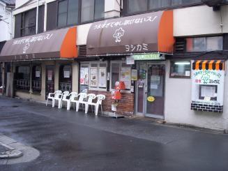 洋食屋ヨシカミ(外観2)