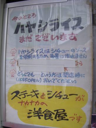 洋食屋ヨシカミ(外観4)