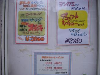 洋食屋ヨシカミ(外観5)