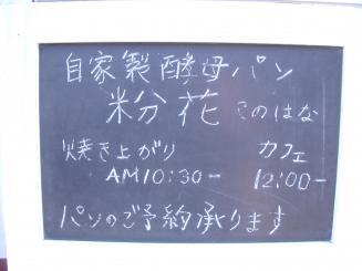 粉花(外観2)