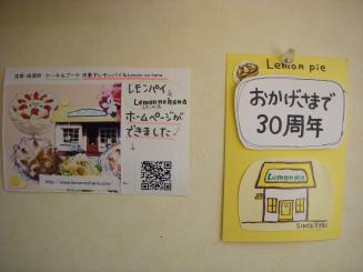 レモンパイ(店内1)