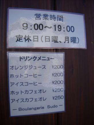 Boulangerie Sudo(外観3)
