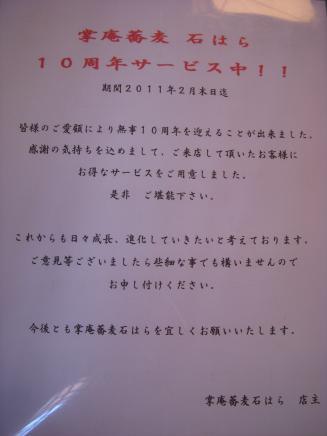 掌庵蕎麦 石はら(メニュー1)