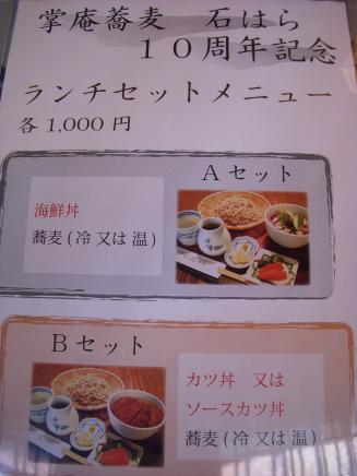 掌庵蕎麦 石はら(メニュー3)