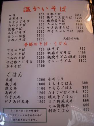 掌庵蕎麦 石はら(メニュー4)