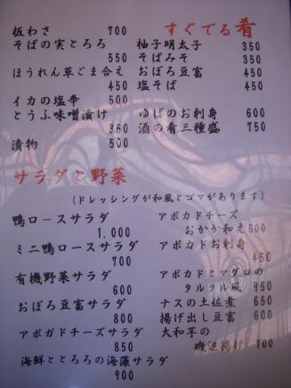 掌庵蕎麦 石はら(メニュー5)