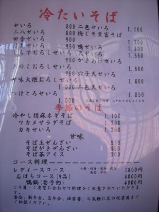 掌庵蕎麦 石はら(メニュー7)