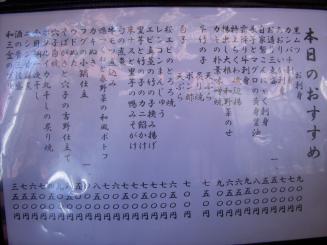 掌庵蕎麦 石はら(メニュー8)