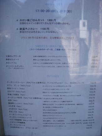玄米食堂 holon(メニュー3)